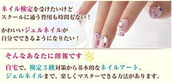 nail-skill003.jpg